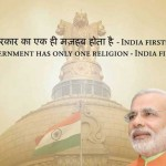 India First – States must engage in reviving nationalism